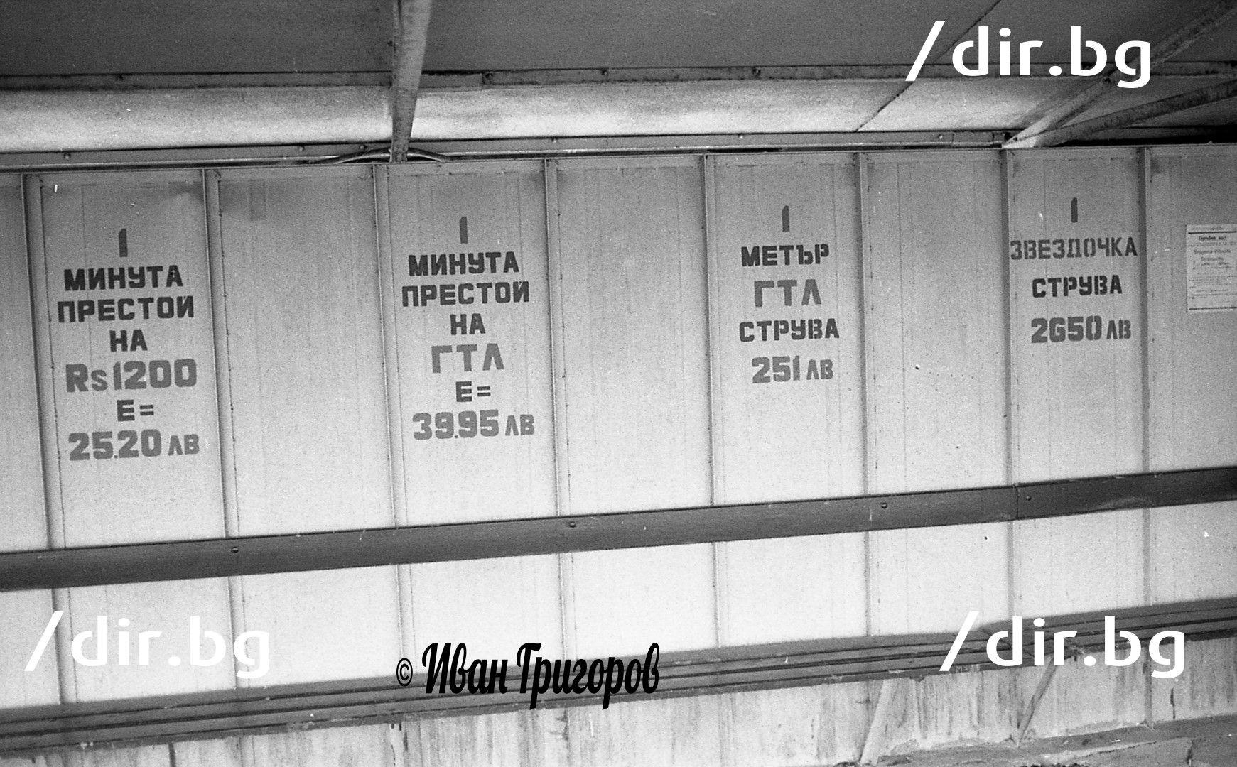 Надписите, които четат работниците в края на смяната
