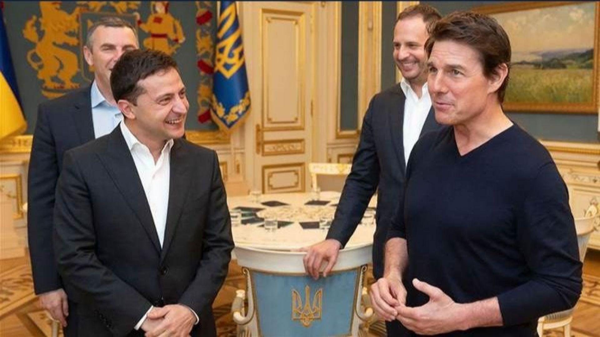 Шеги и закачки между Том Круз и украинския президент Володимир Зеленски