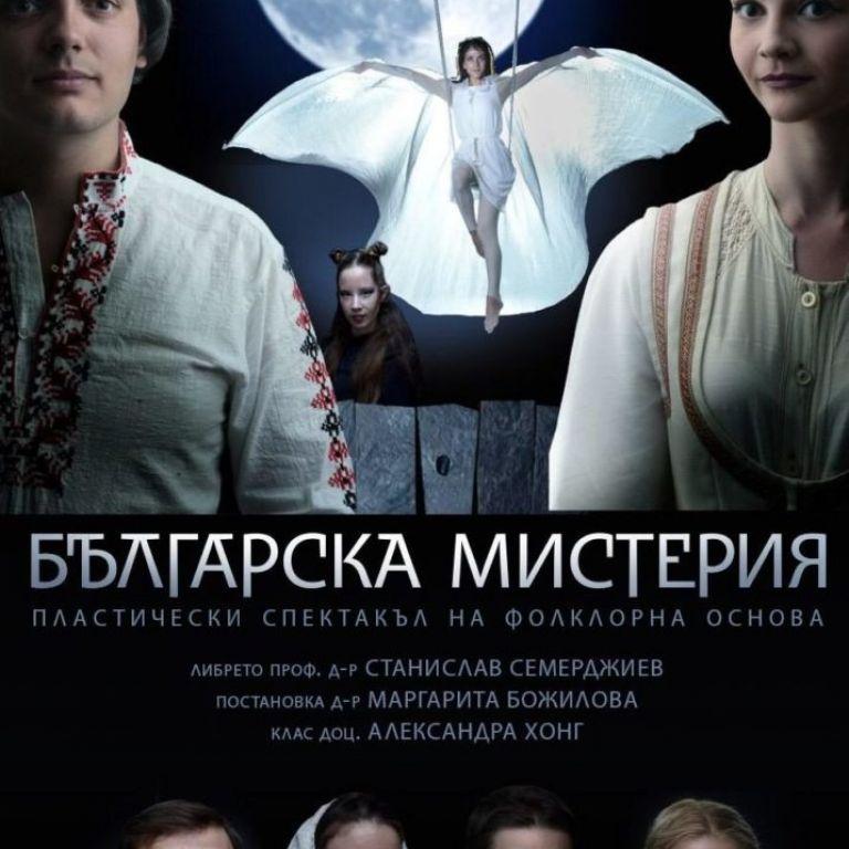 Българска мистерия