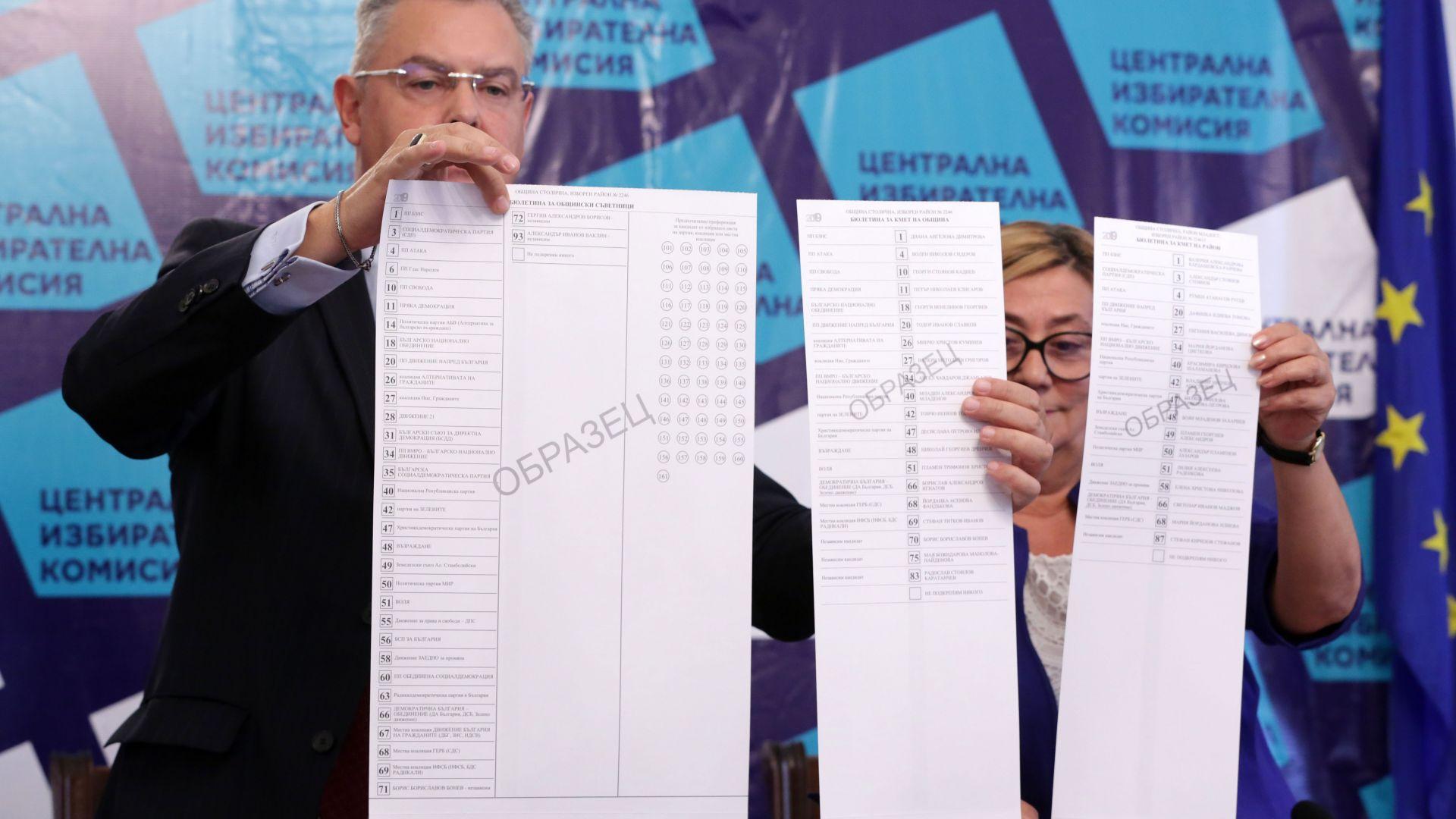 ЦИК показа бюлетините за гласуване на местните избори