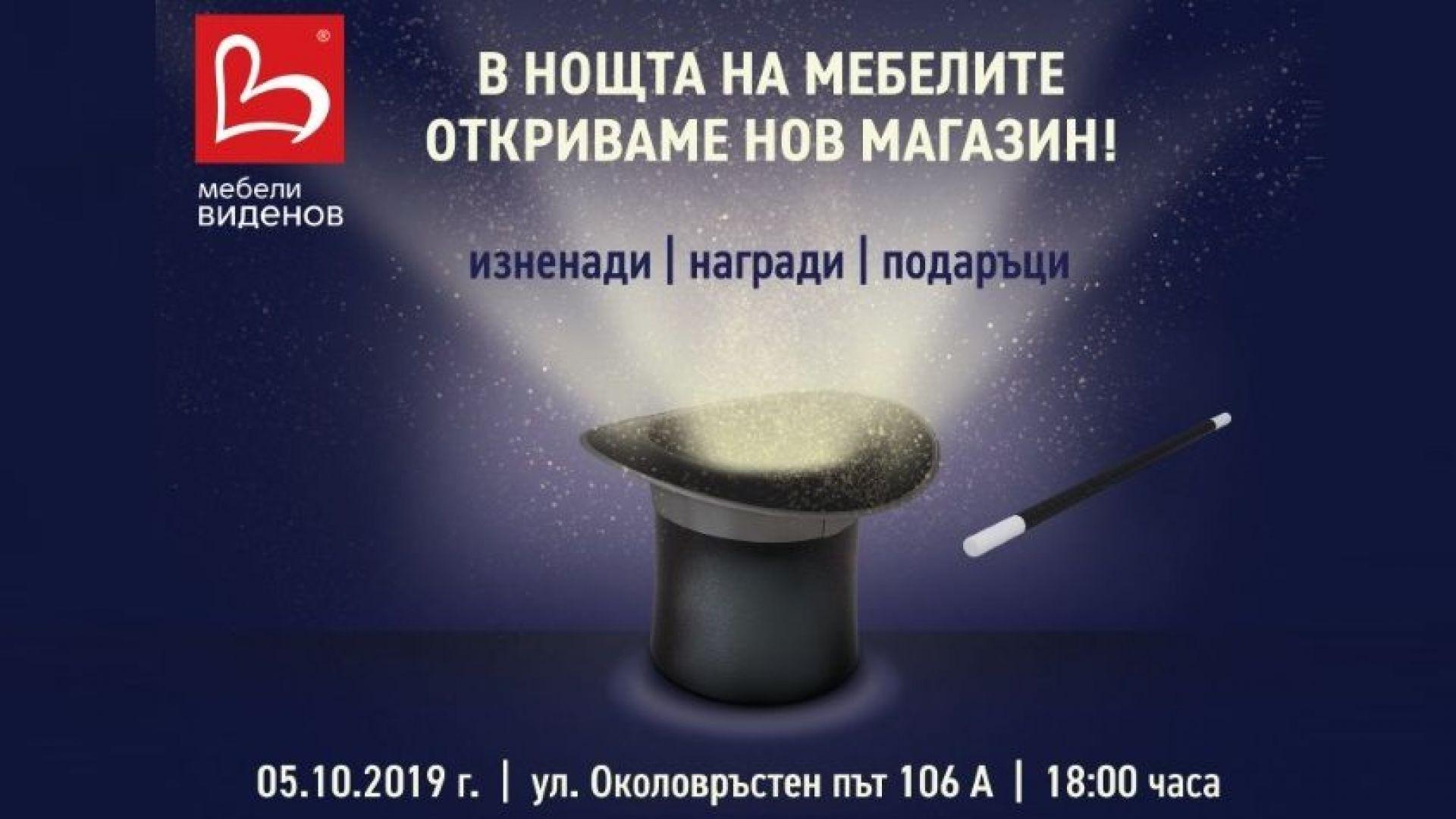 """""""Нощ на мебелите"""" за първи път в България"""