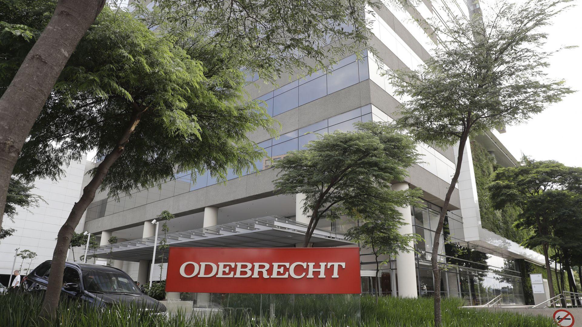 Бразилска държавна банка поиска ликвидация на строителния гигант Одебрехт
