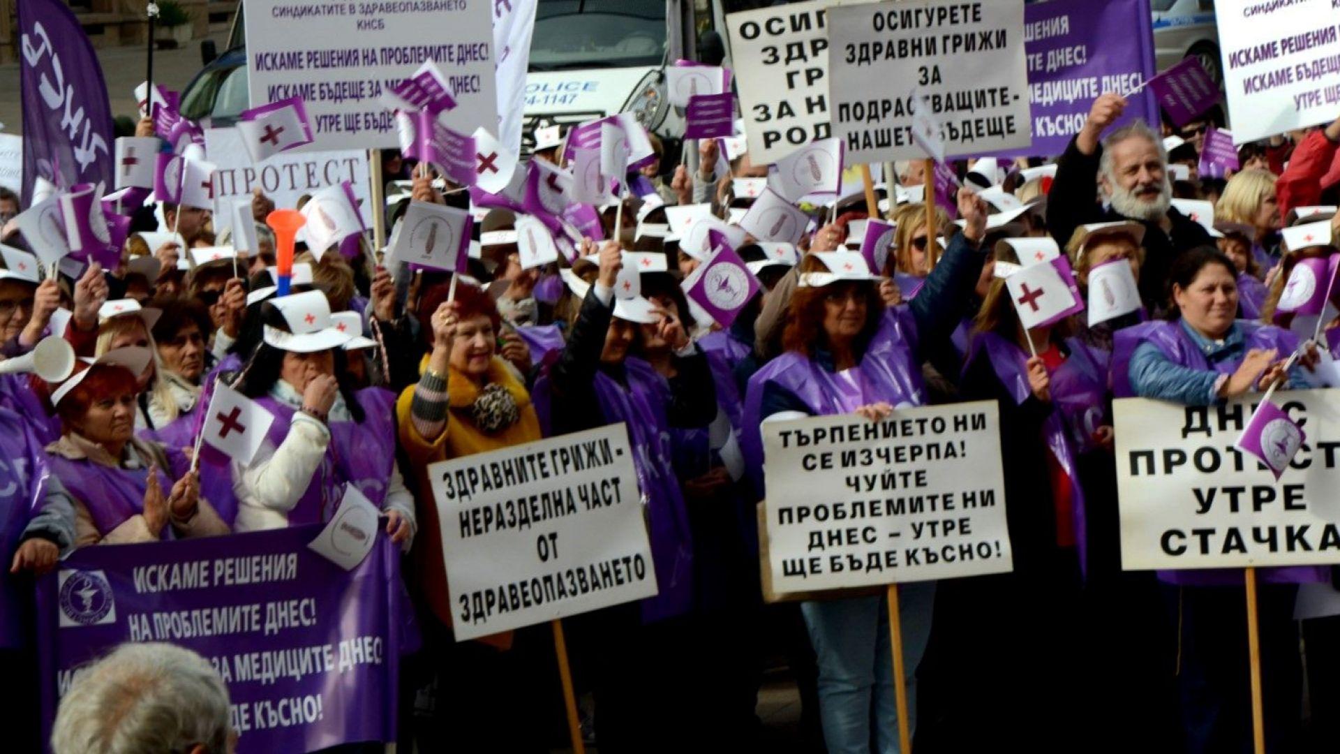 Хиляди здравни специалисти се събраха на протест пред сградата на