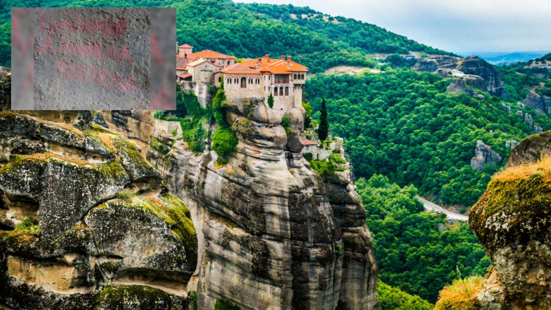 Българи изписаха имената си със спрей върху скалните ниши в Метеора
