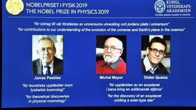 Връчиха Нобелова награда за физика