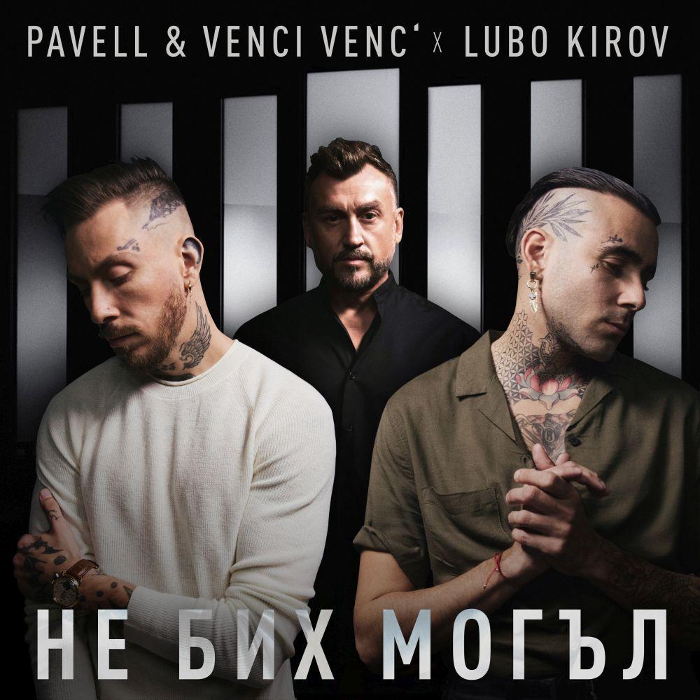 """Pavell & Venci Venc"""" и Любо Киров"""