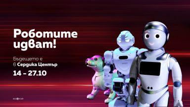 Най-голямата изложба на роботи скоро ще е в България