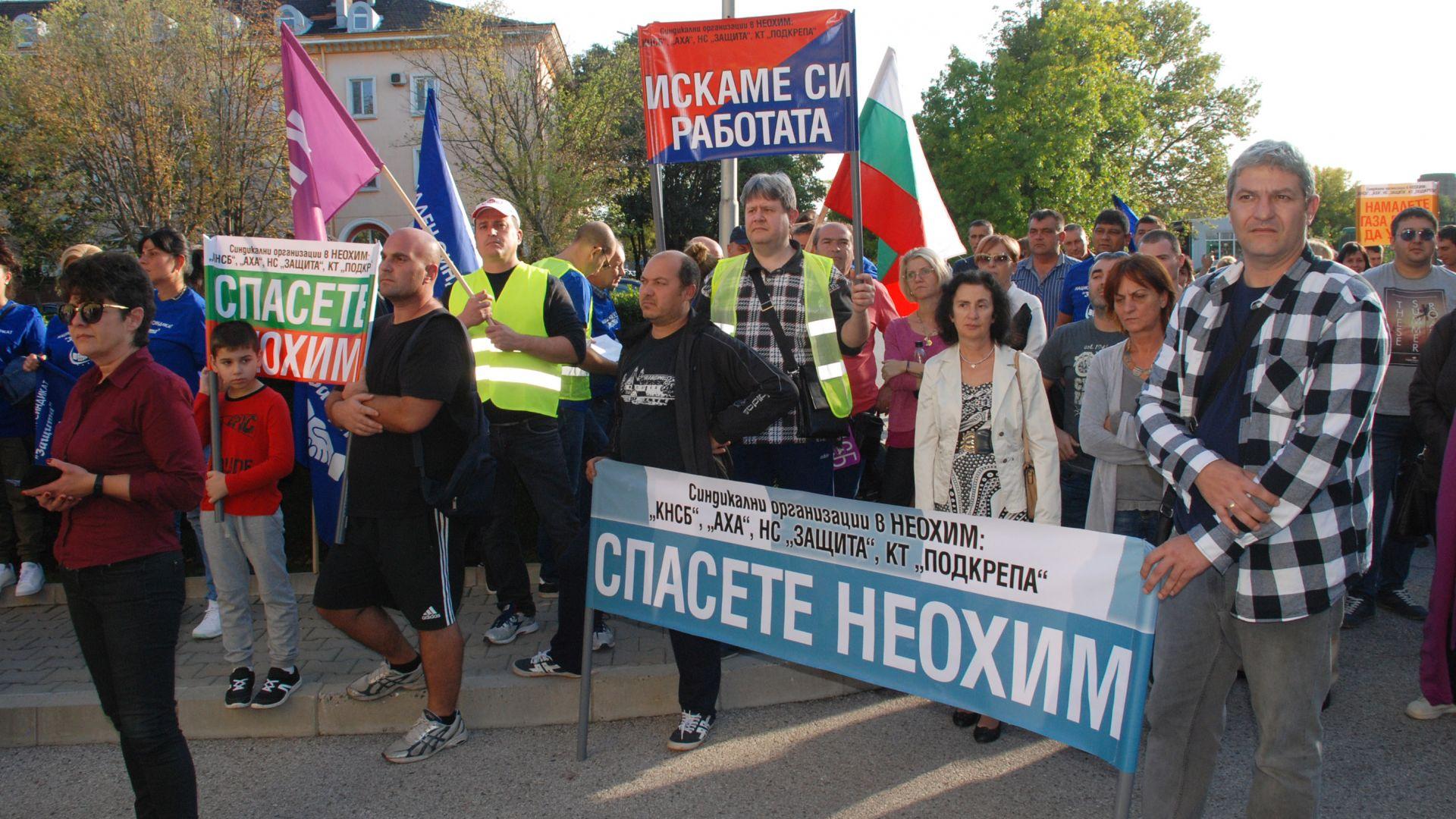 """Стотици протестираха срещу съкращенията в """"Неохим"""""""