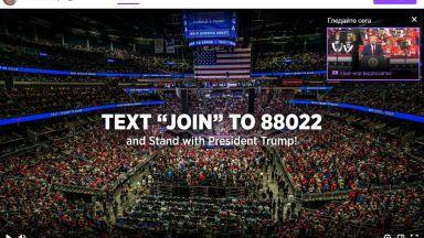 Тръмп ще се рекламира в ... гейм платформата Twitch