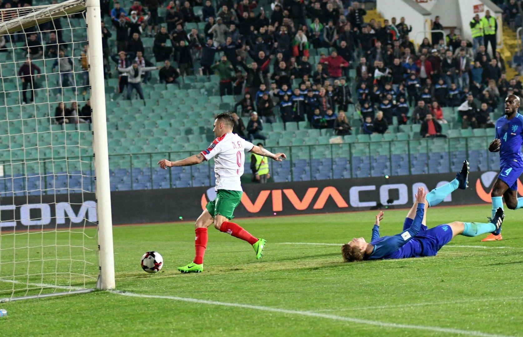 2017 г., България - Холандия 2:0