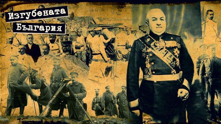 """Генерал Пантелей Киселов помита 40-хилядна румънска армия с атака """"На нож!"""""""