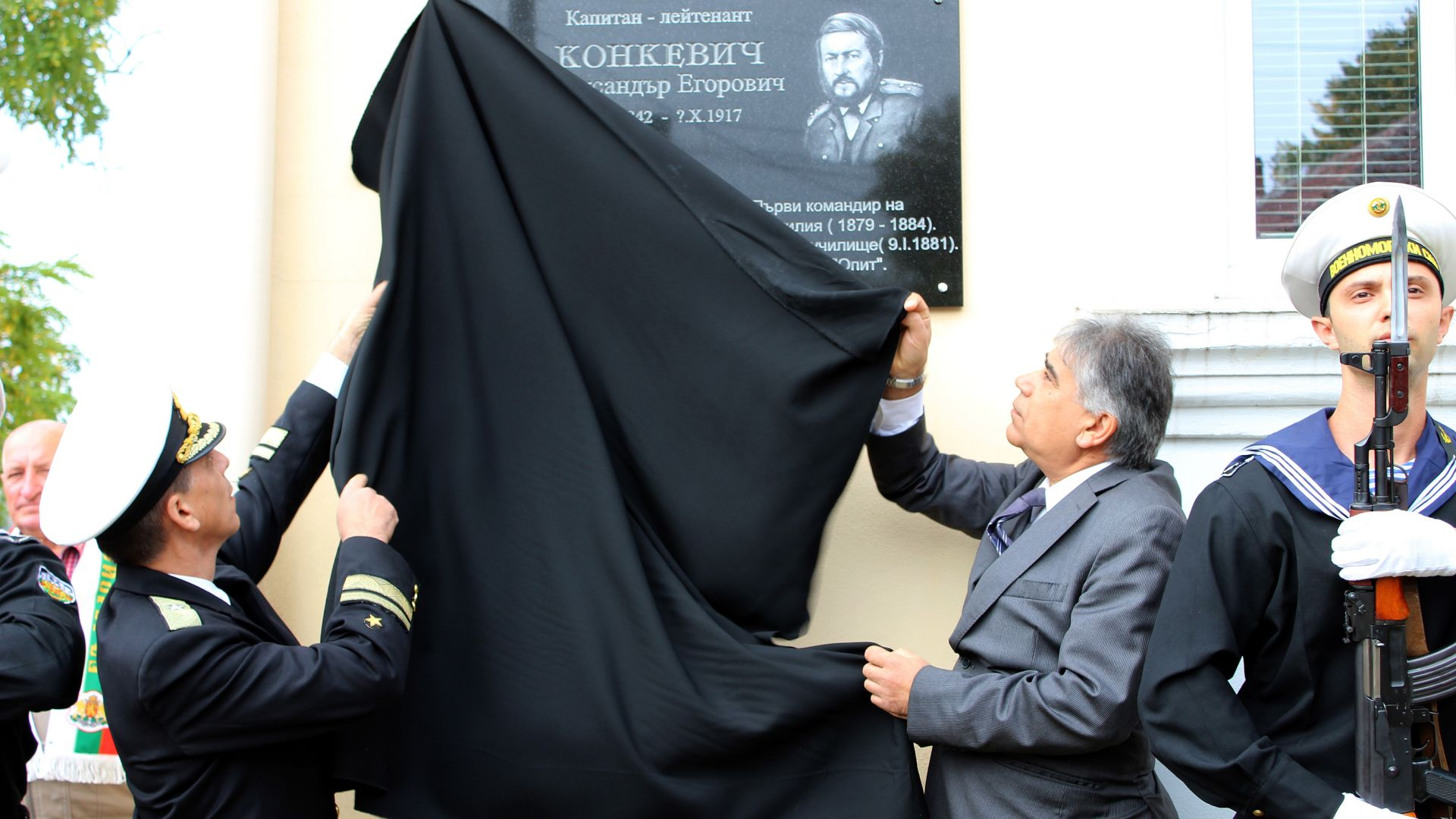 Паметна плоча, посветена на първия командващ на Българския военен флот