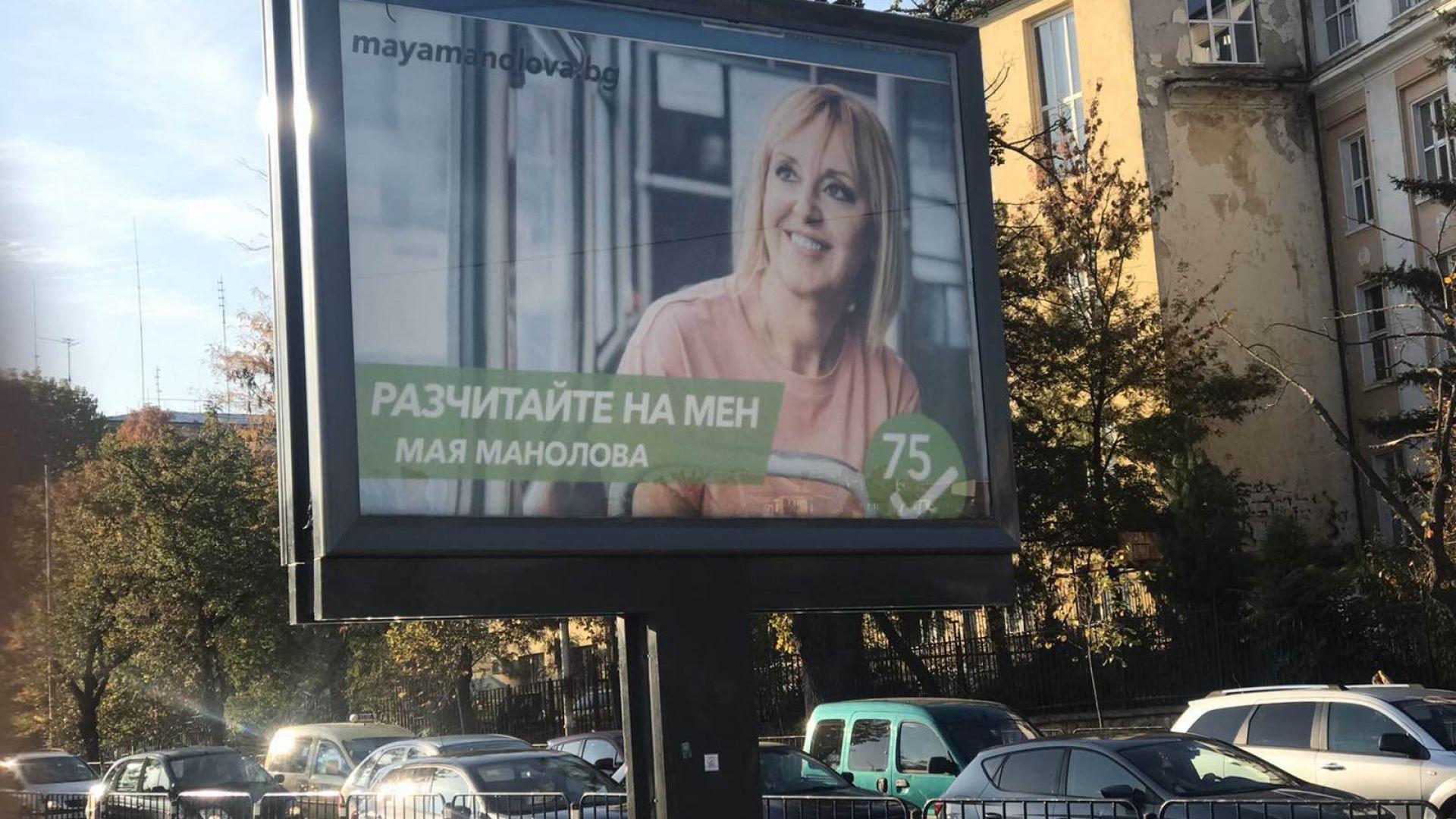Дебатът между Фандъкова и Манолова намери продължение в... билборд