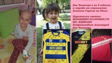 Руски сайт печели на гърба на болно българче