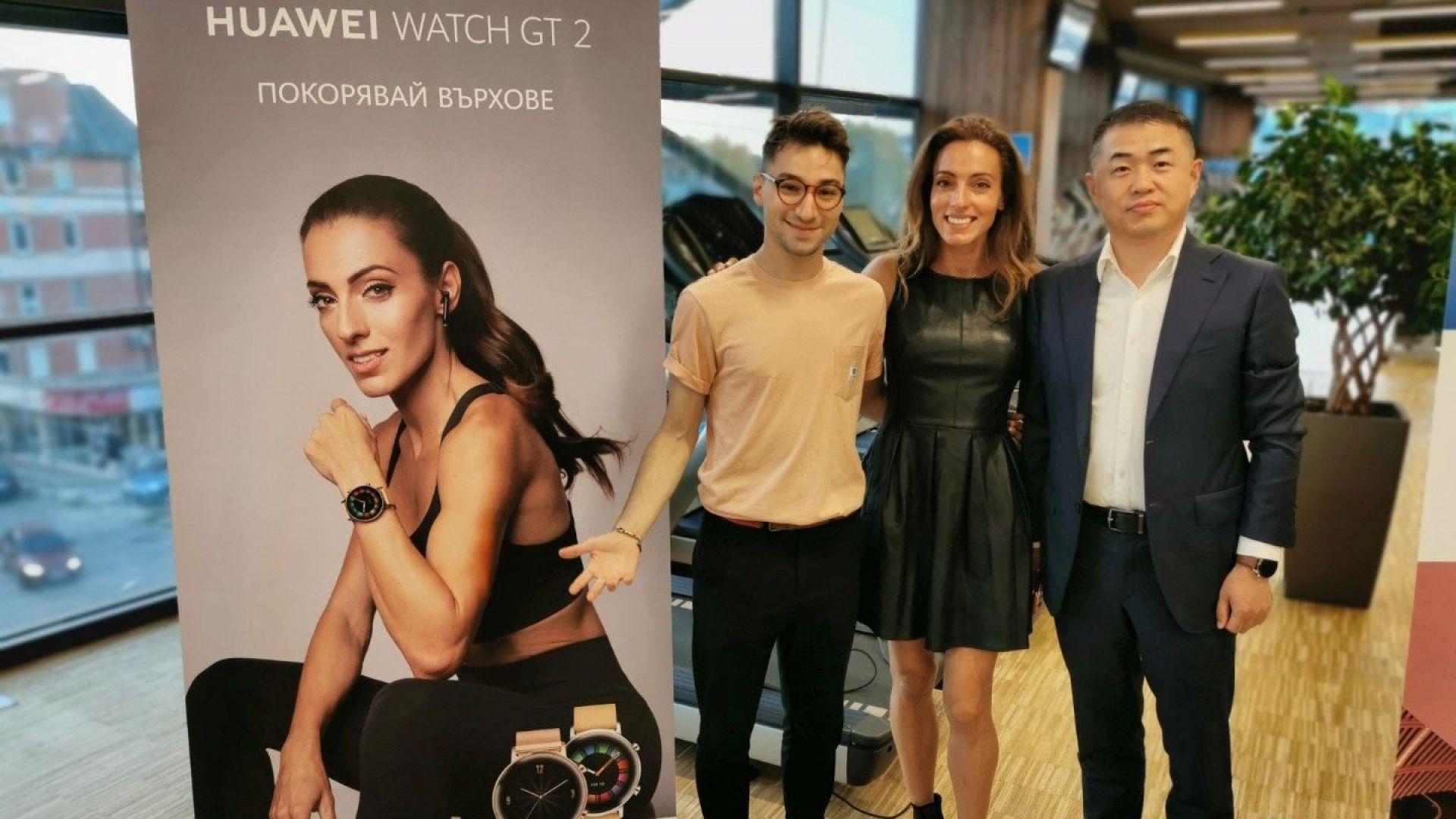 Новият HUAWEI WATCH GT 2 бе представен в България със специалното домакинство на Ивет Лалова