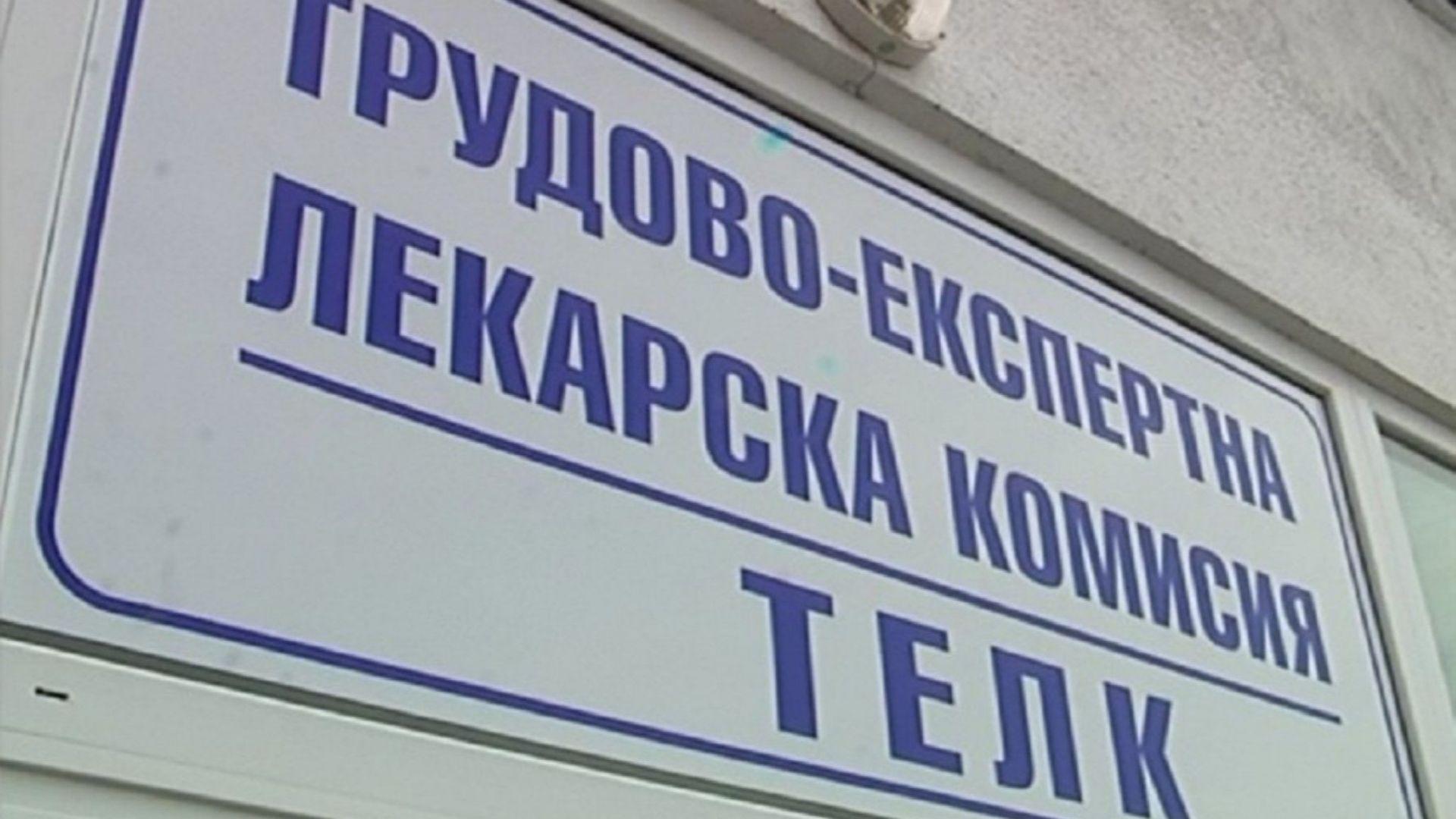 Удължават решенията за ТЕЛК и НЕЛК до 30 юли