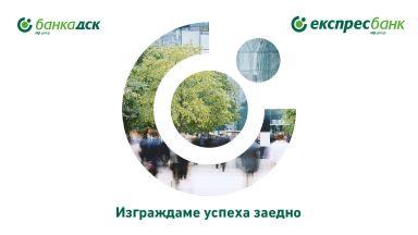 Клиентите на Експресбанк вече с иновативна платформа с данни за обединението с ДСК