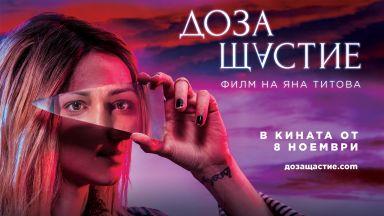 За първи път в историята български филм оглави годишната класация на Google