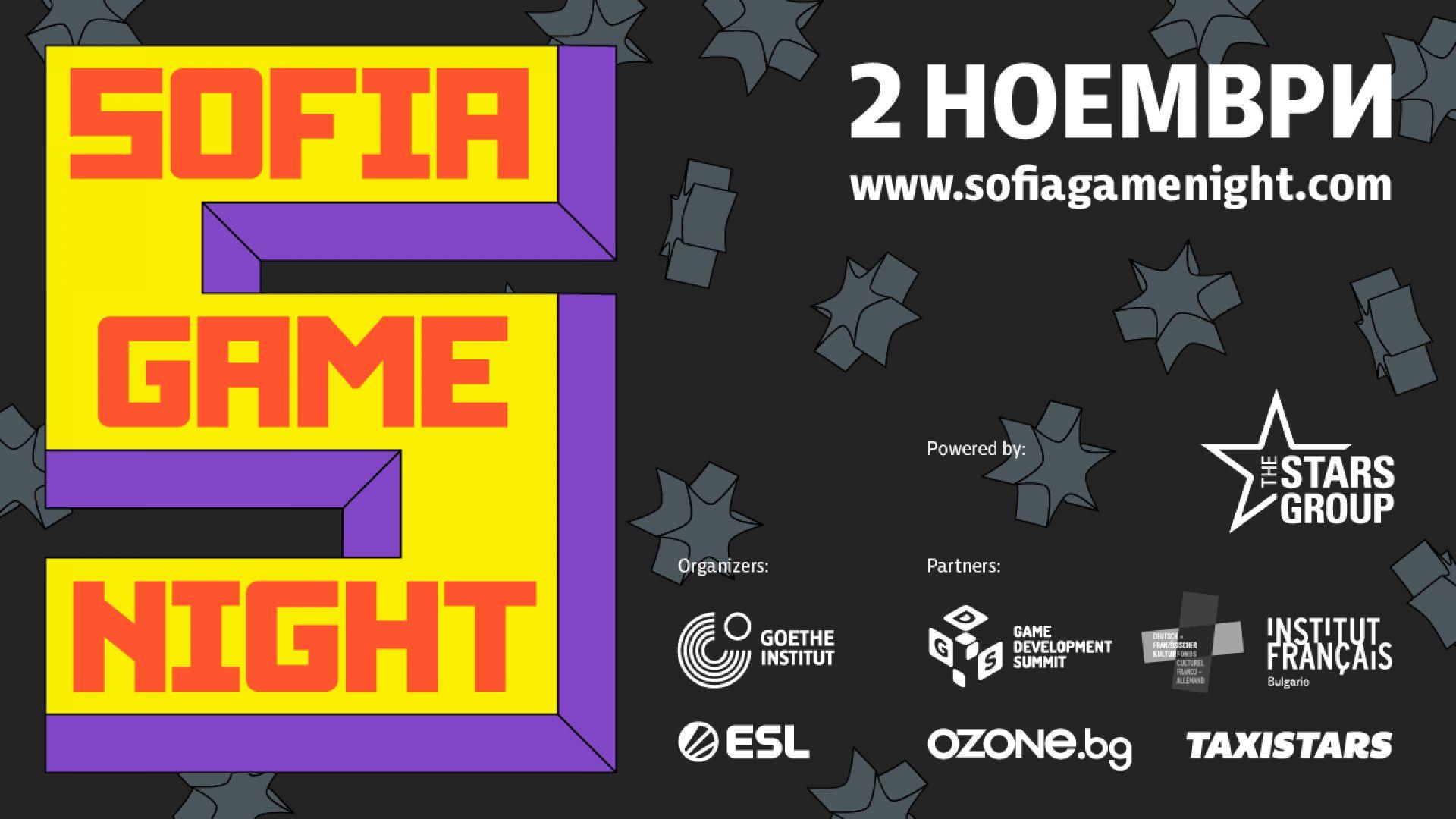 Какво да очакваме от Sofia Game Night
