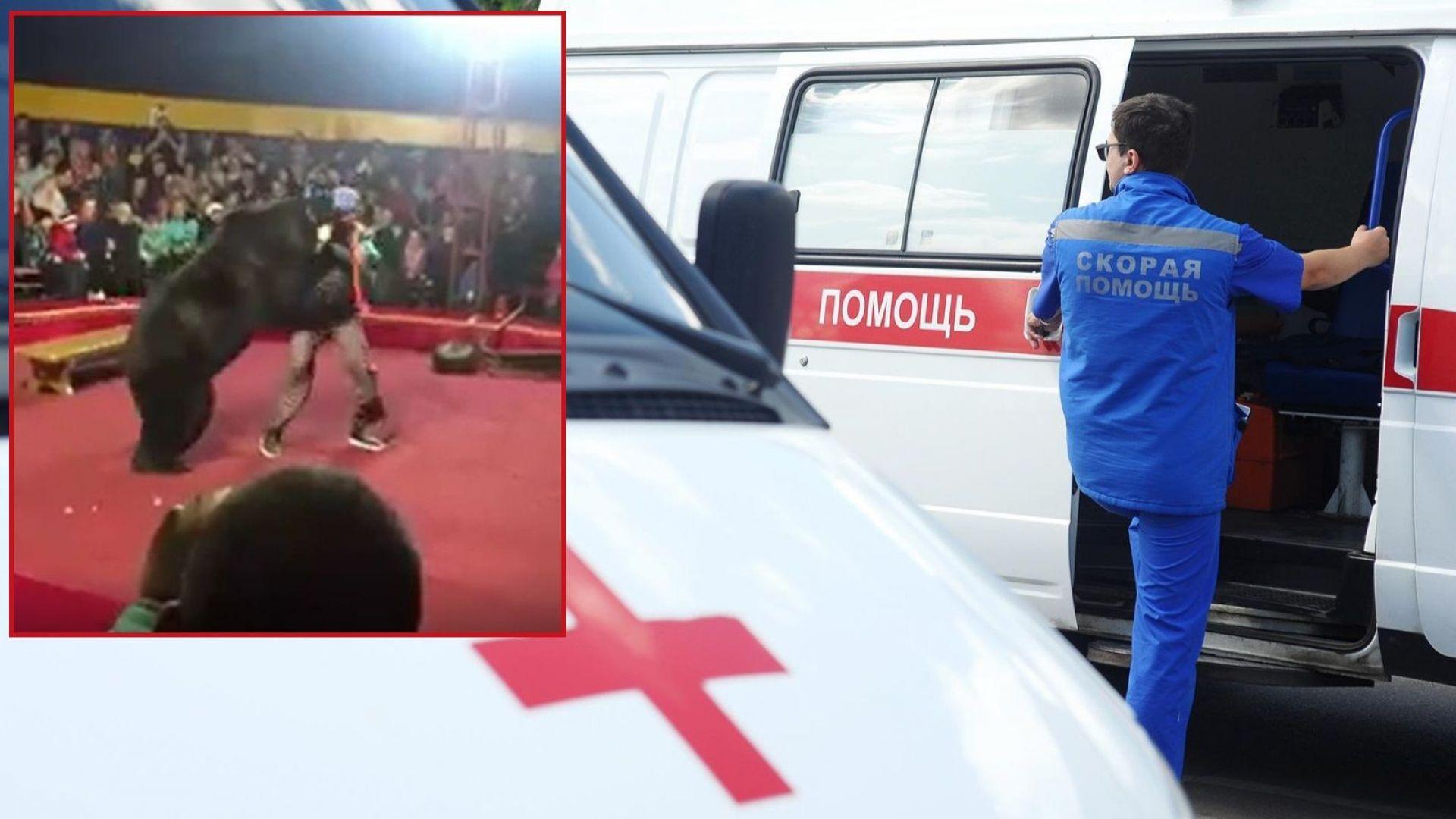 Мечка нападна дресьор пред очите на зрителите в руски цирк (видео 18+)