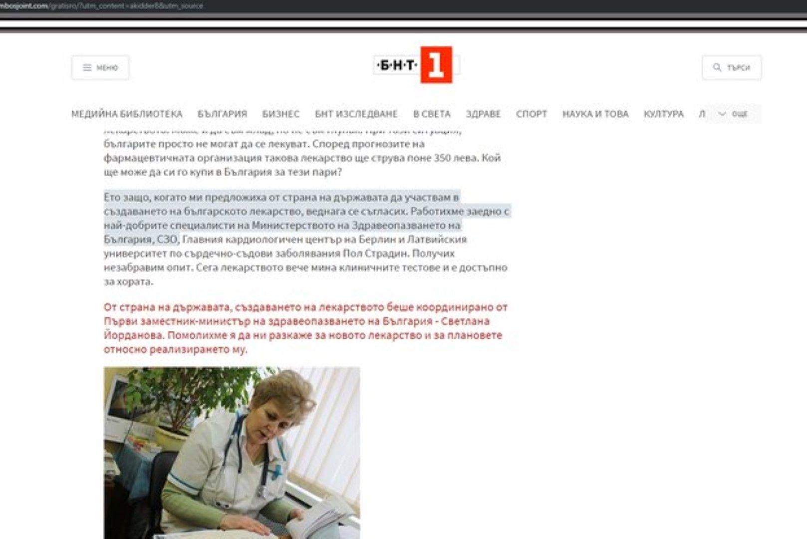 Фалшив сайт промотира опасно лекарство за високо кръвно налягане, използвайки МЗ и БНТ