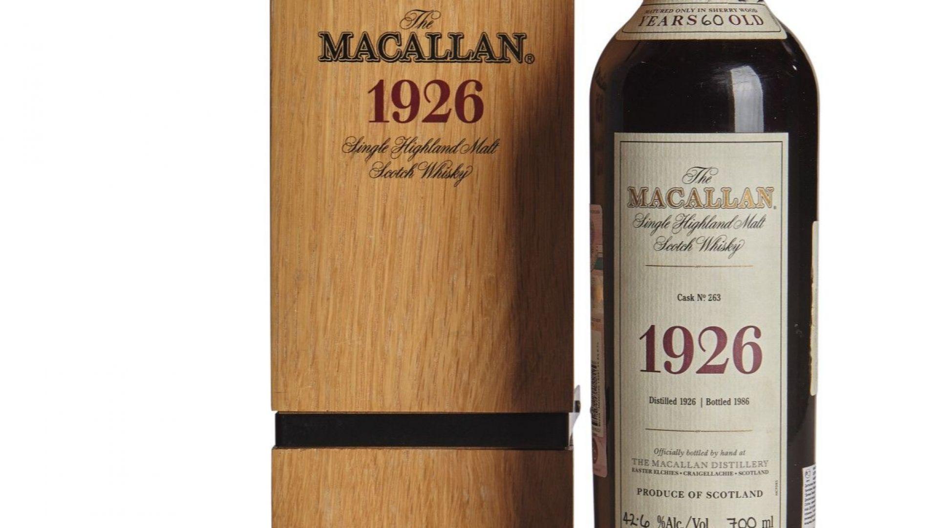 Продадоха на търг Свещения граал на уискито - за рекордните 1,7 млн. евро