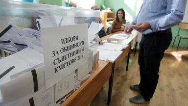 Послания пред урните: За какво гласуваха кандидат-кметовете в София (снимки)