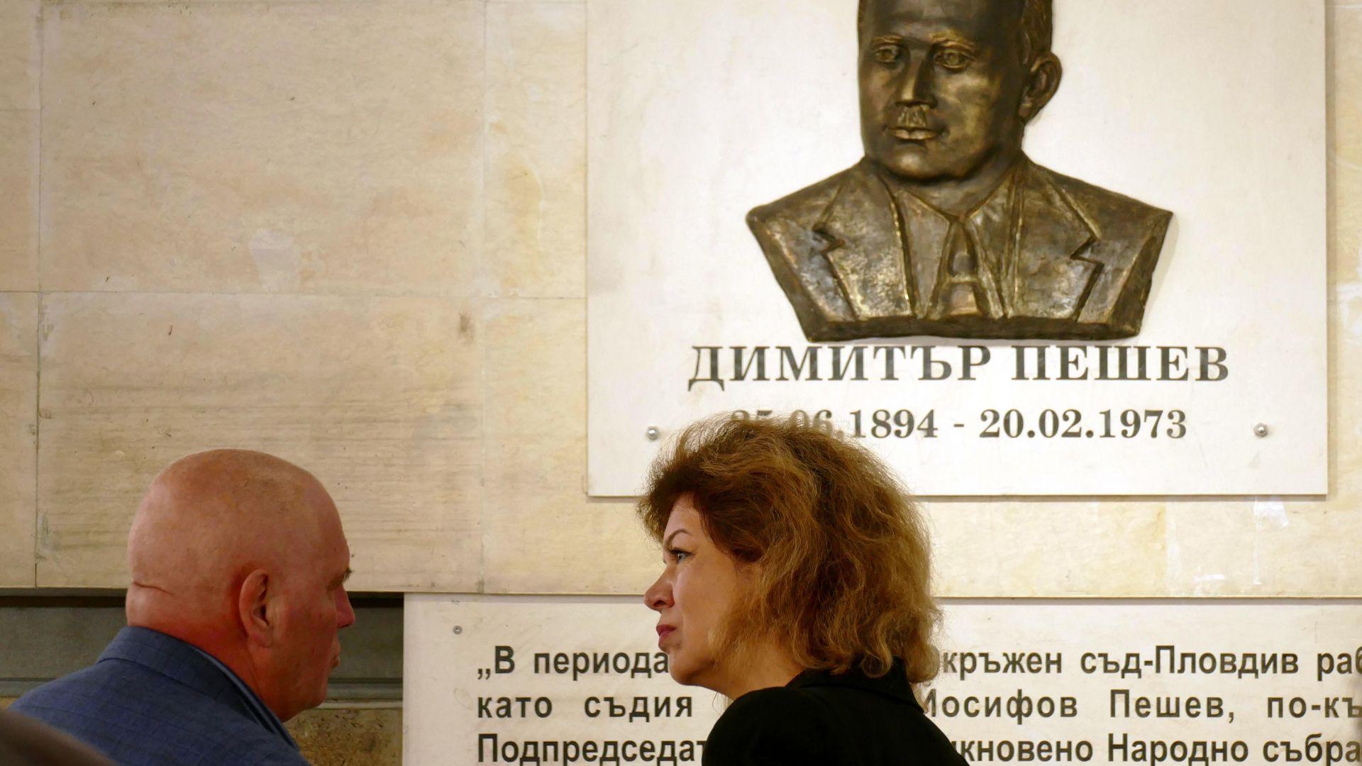 Откриха барелеф на Димитър Пешев  в Съдебната палата в Пловдив
