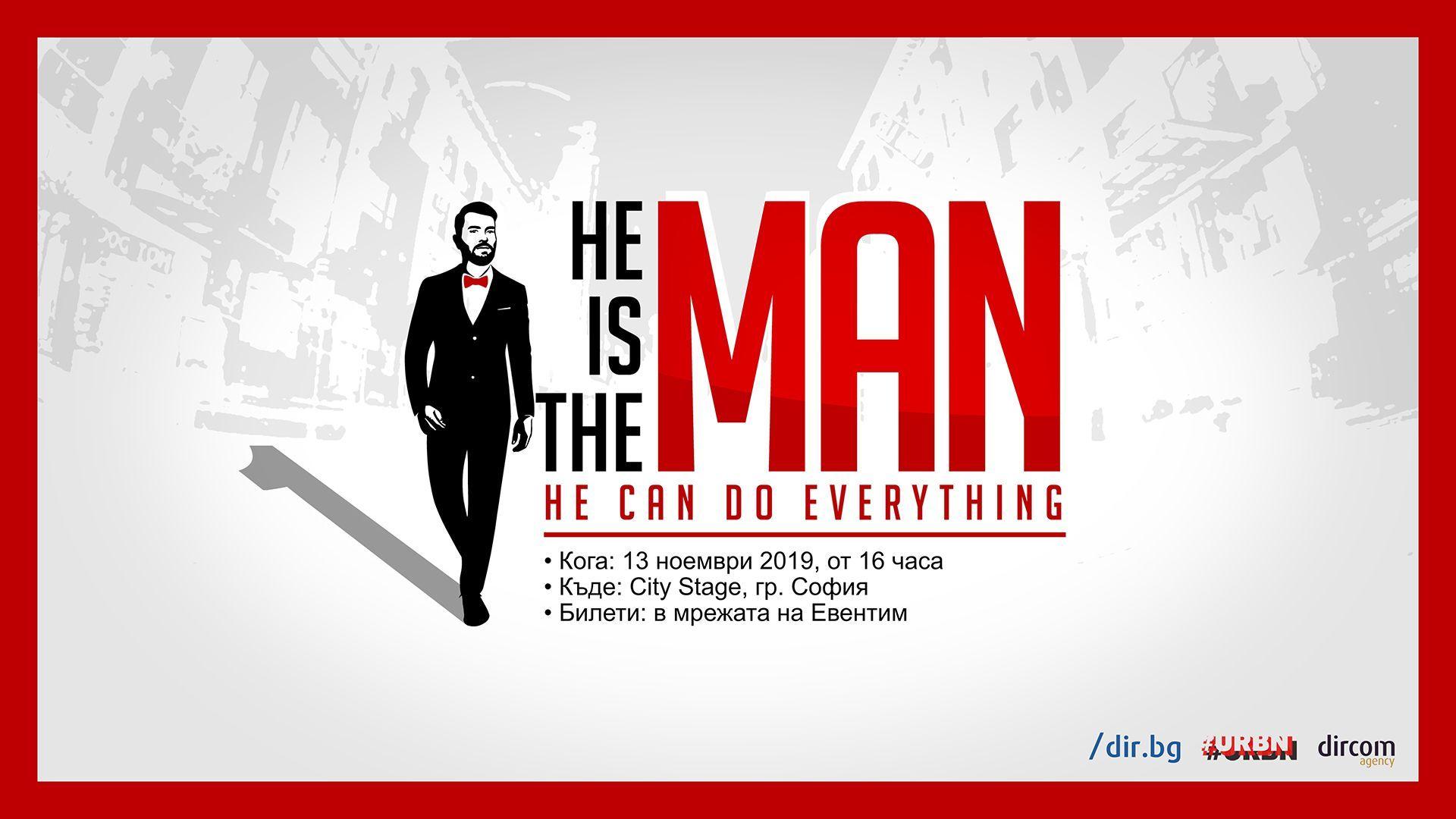 """Правила за провеждане на онлайн игра """" Спечелете покана за He's The Man – събитието, на което мъжете говорят"""""""