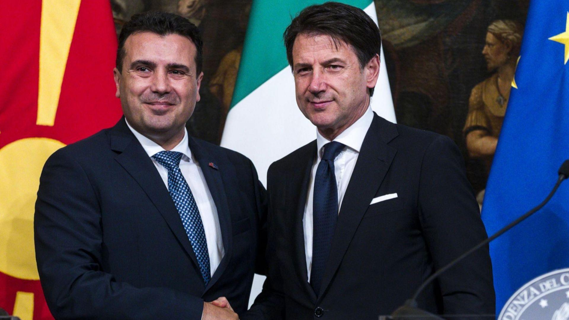 Премиерът Конте: Италия винаги ще подкрепя Северна Македония