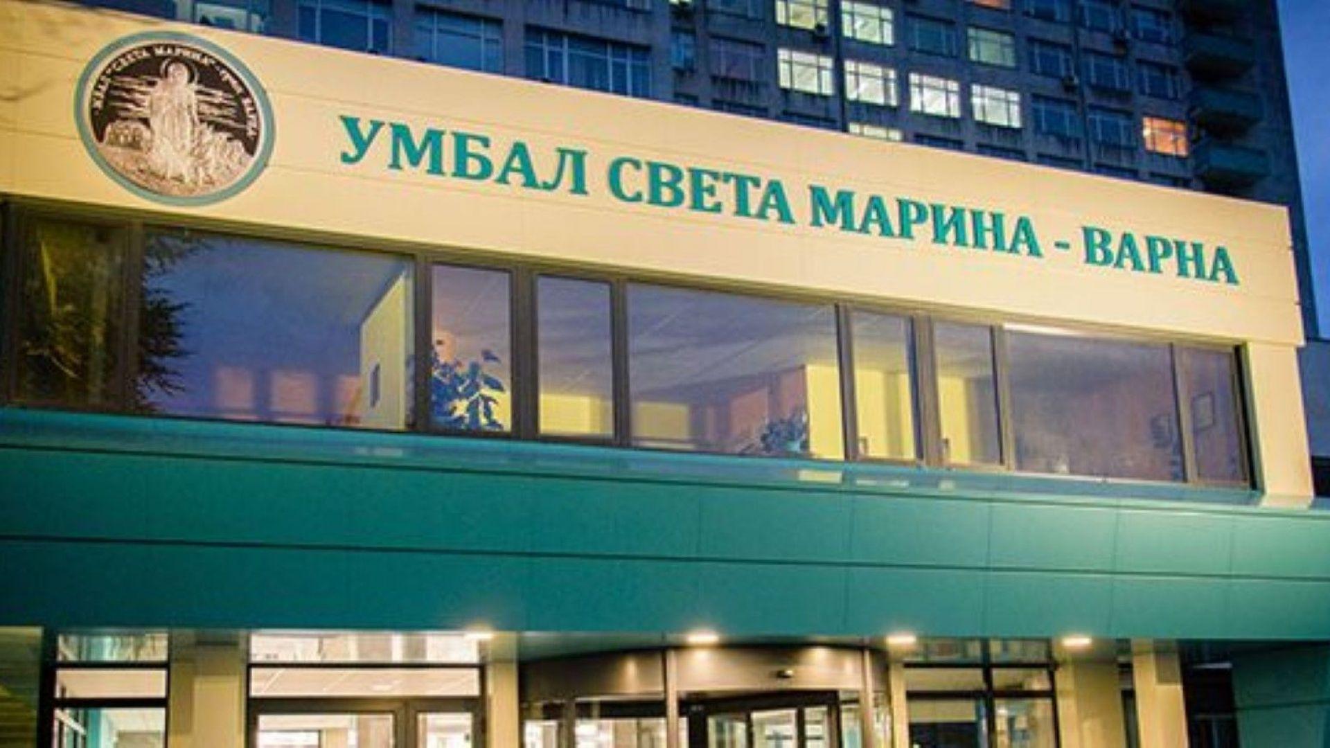 """Спряха плановия прием в УМБАЛ """"Св. Марина"""" във Варна"""