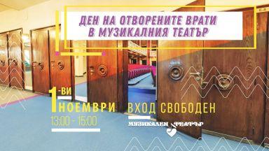 Ден на отворените врати в Музикалния театър на 1-ви ноември