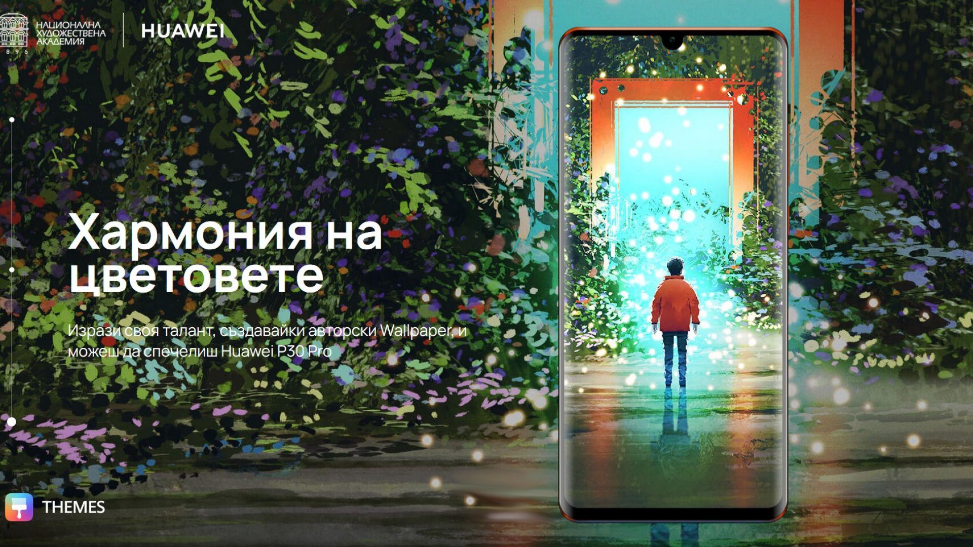 НХА и Huawei организират конкурс за тапети за смартфони