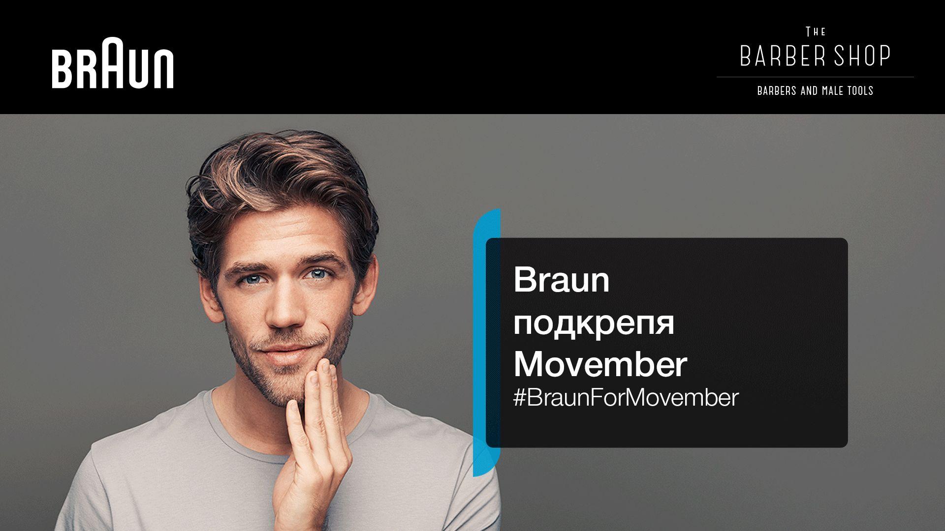 Movember дойде, избери брада или мустак