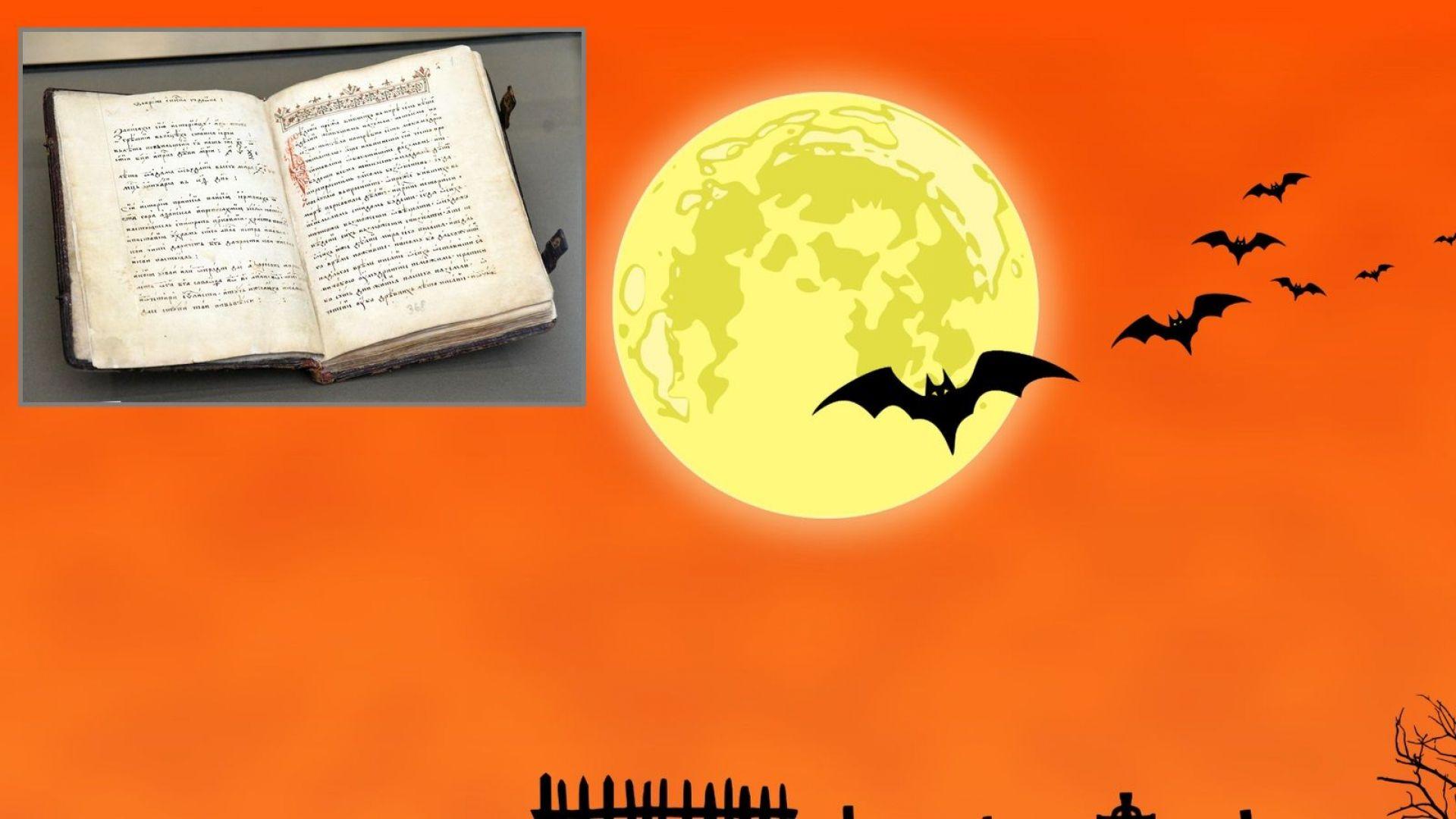 Ритуалният сблъсък между Хелоуин и Будителите