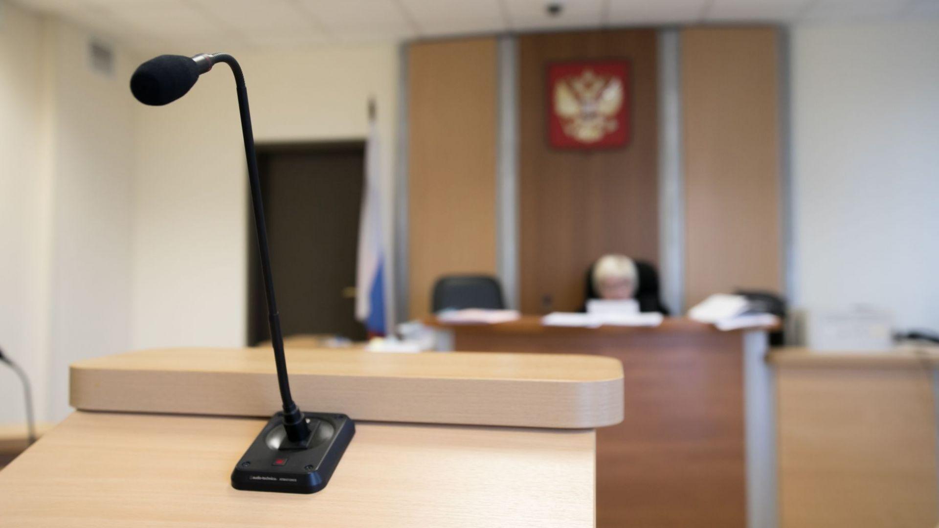 В Русия закриха една от най-реномираните правозащитни организации