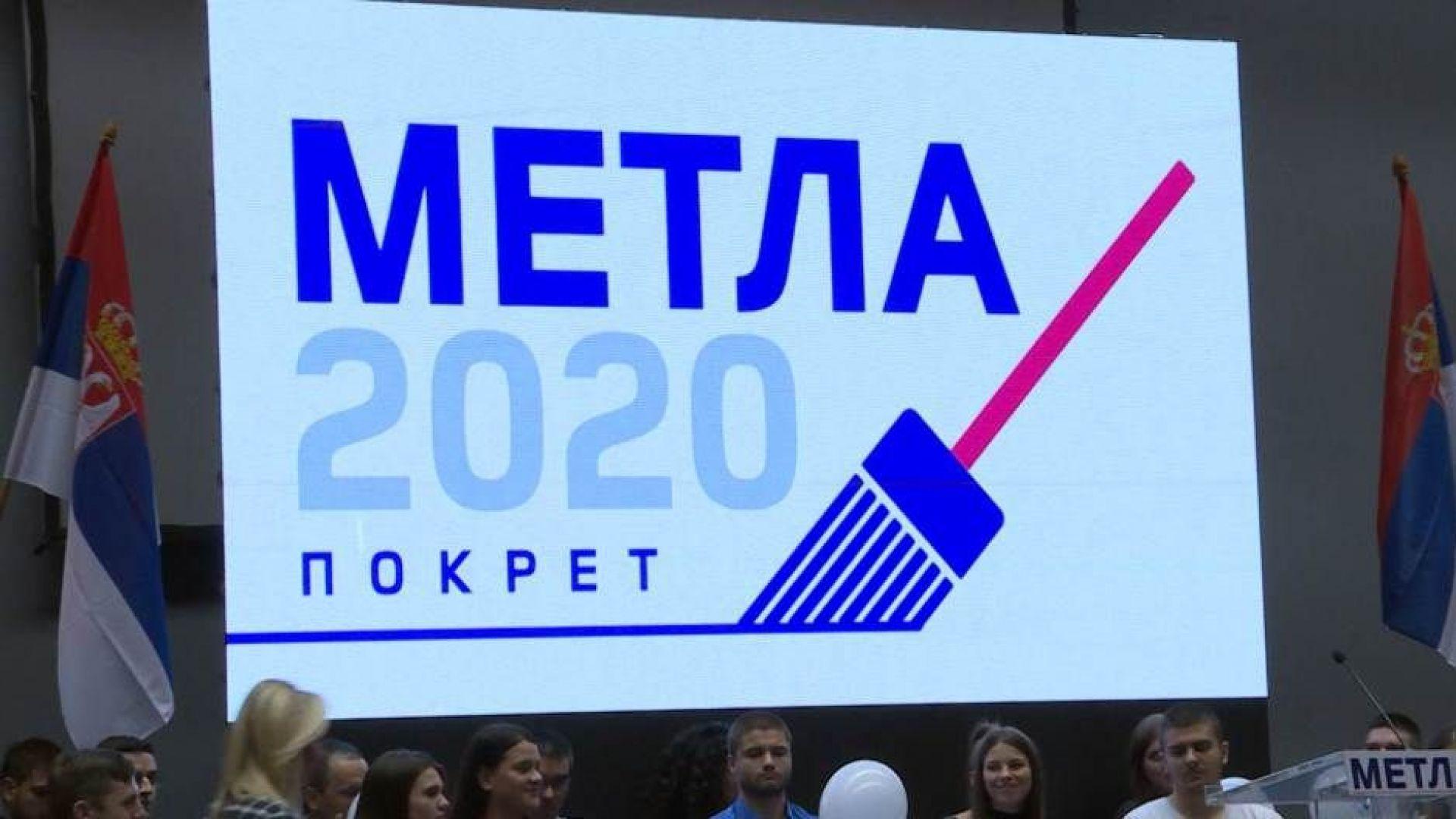 "В Белград основаха движението ""Метла 2020"""