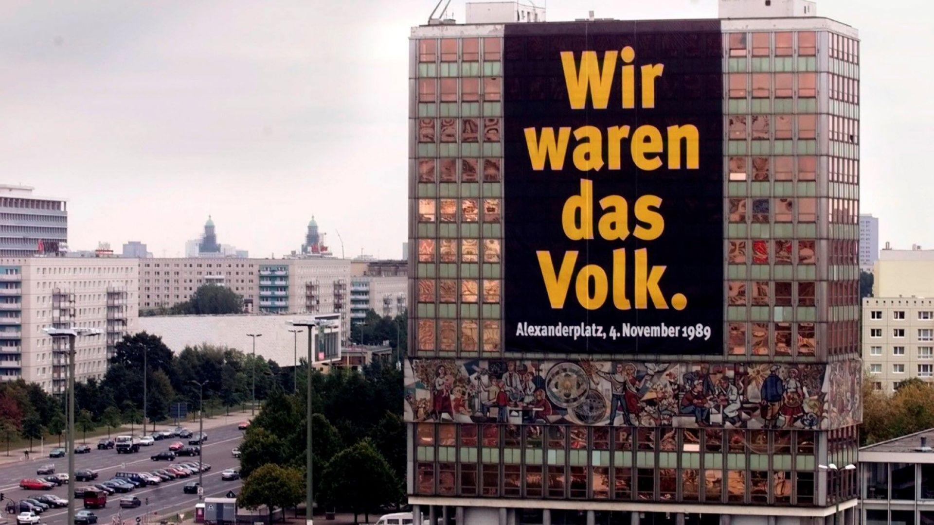 30 г. след обединението бившата ГДР почти е догонила Западна Германия