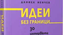 Идеи без граници. 30 интервюта със световни артисти от България  (откъс)