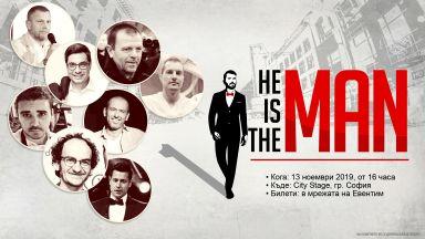 Спечелете покана за He's The Man – събитието, на което мъжете говорят