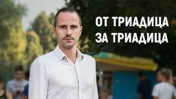 """Жителите в район """"Триадица"""" ще имат (дено)нощен кмет"""