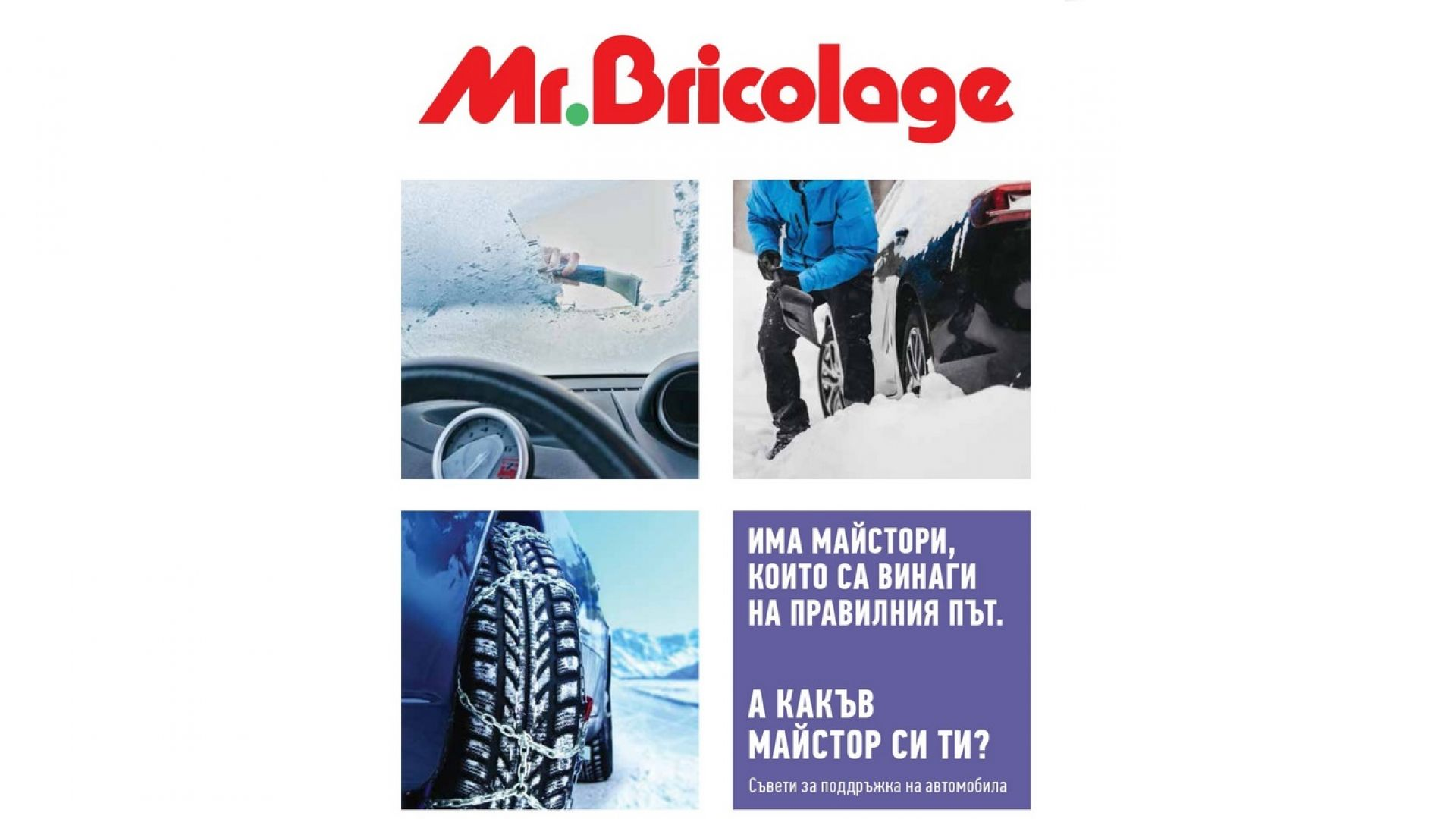 Mr.Bricolage дава ценни съвети как да подготвиш колата за зимата