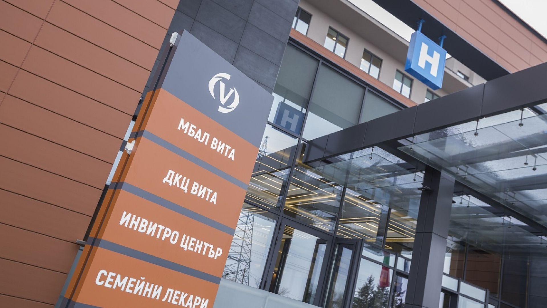 Болница ВИТА и д-р Карагьозов събират лекари акушер-гинеколози на четвърти двудневен курс