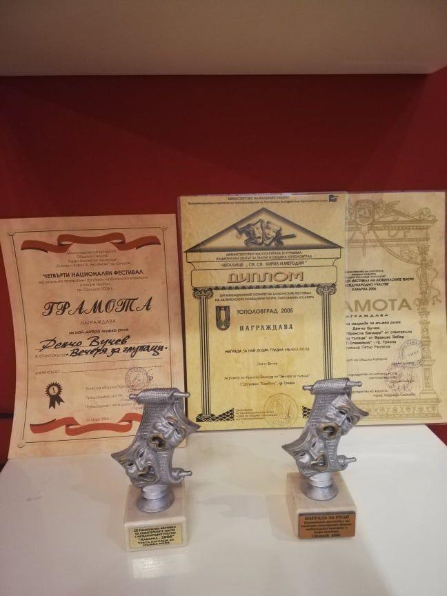 Театрални награди на Денчо Минев