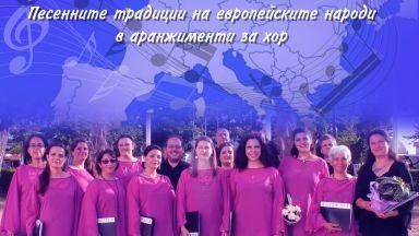 """17 песни на 16 езика от фолклора на Европа, в концерта на хор """"Аве Музика"""""""