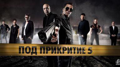 """БНТ продаде на Нова телевизия правата за излъчване на """"Под прикритие"""""""