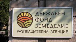 Собственици на къщи за гости във Вършец и Громшин връщат 456 000 лева субсидии