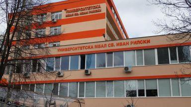 """Безплатни консултации в три клиники на """"Св. Иван Рилски"""""""