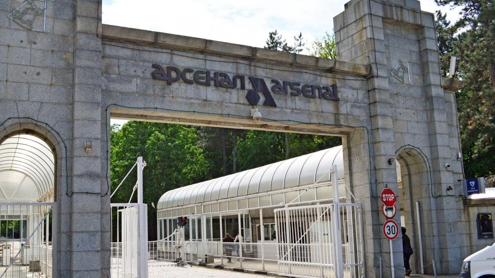 """Оръжейният завод """"Арсенал"""" освобождава 2000 работници"""