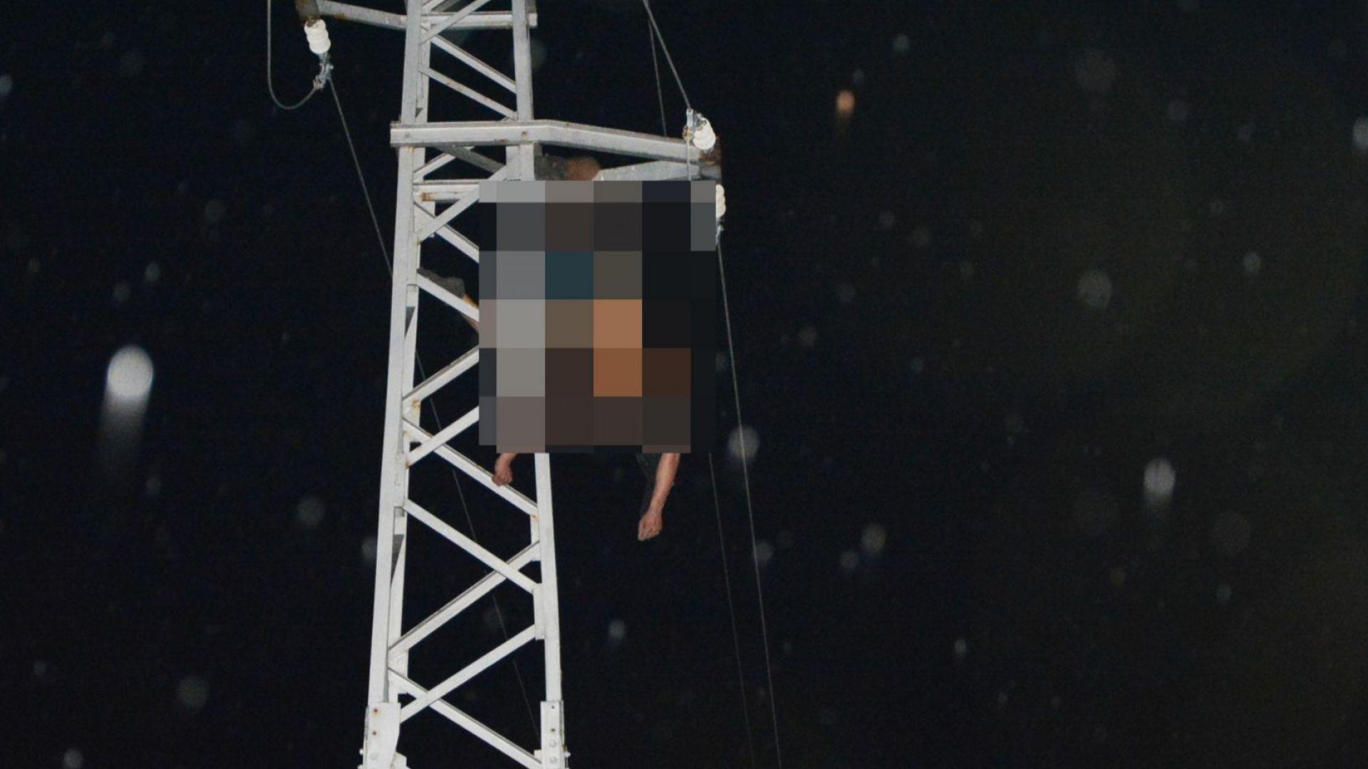 Откриха тялото на млад мъж на електрически стълб за високо напрежение